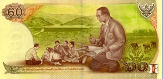 Тайская банкнота в 60 бат