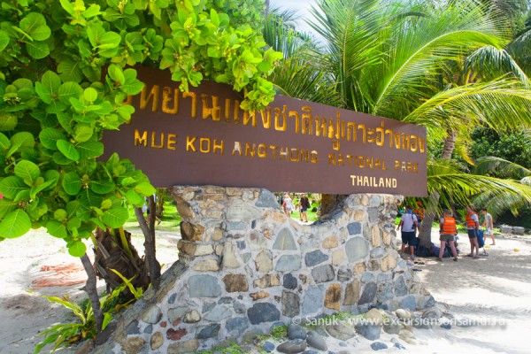 Морской национальный парк Таиланда - Ангтонг (Angthong marine park)