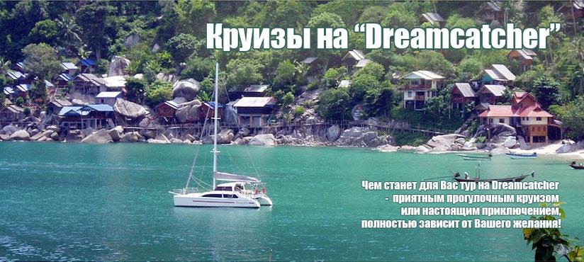 Круизы на катамаране Dreamcatcher, о. Самуи