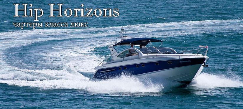 Яхта класса люкс Hip Horizons