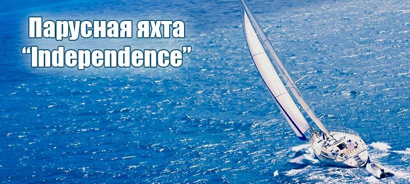 Парусная яхта independence - аренда и туры на острове Самуи