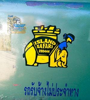Островное сафари, Самуи