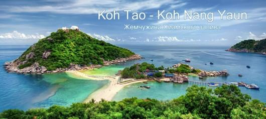 Туры на Ко Тао и Нань Юань