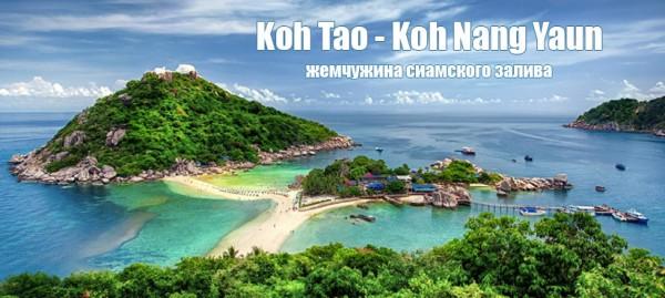 Koh Tao & Koh Nang Yuan