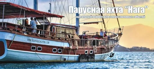 Парусная яхта Нага, о. Самуи