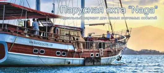 Туры на парусной яхте Нага, о. Самуи