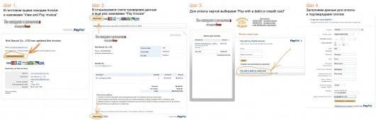 PayPal invoice инструкция для оплаты