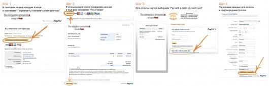 PayPal - инструкция по оплате счета