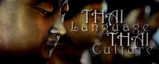 Королевский тайский язык «Рачасап»