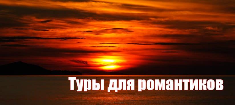 Туры для романтиков, о. Самуи
