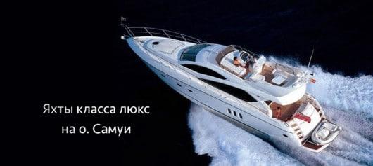 Аренда яхт на о. Самуи