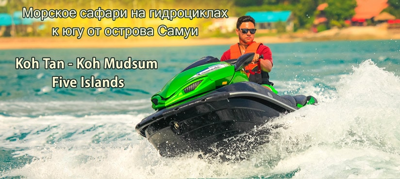 Морское сафари на гидроциклах, о. Самуи