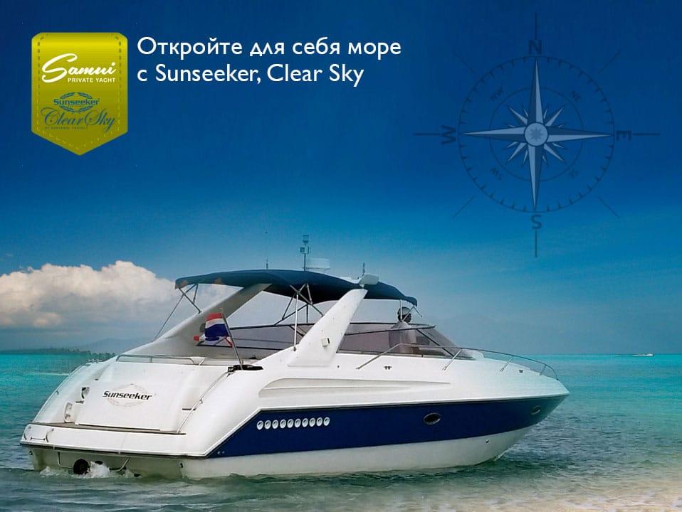 Приватные туры на яхте Sunseeker, остров Самуи, Таиланд