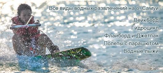 Все виды водных развлечений на о. Самуи